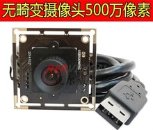 5 millions de Module de caméra haute définition A4 certificat papier Photo Macro QR Code de numérisation Module Gao Paiyi