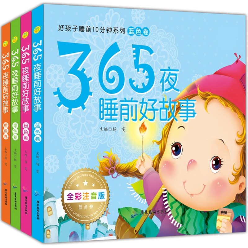 4pcs/set 365 Night Story Chinese Bedroom Stories Book Children Kindergarten Bedtime Story Chinese Books for Children недорого