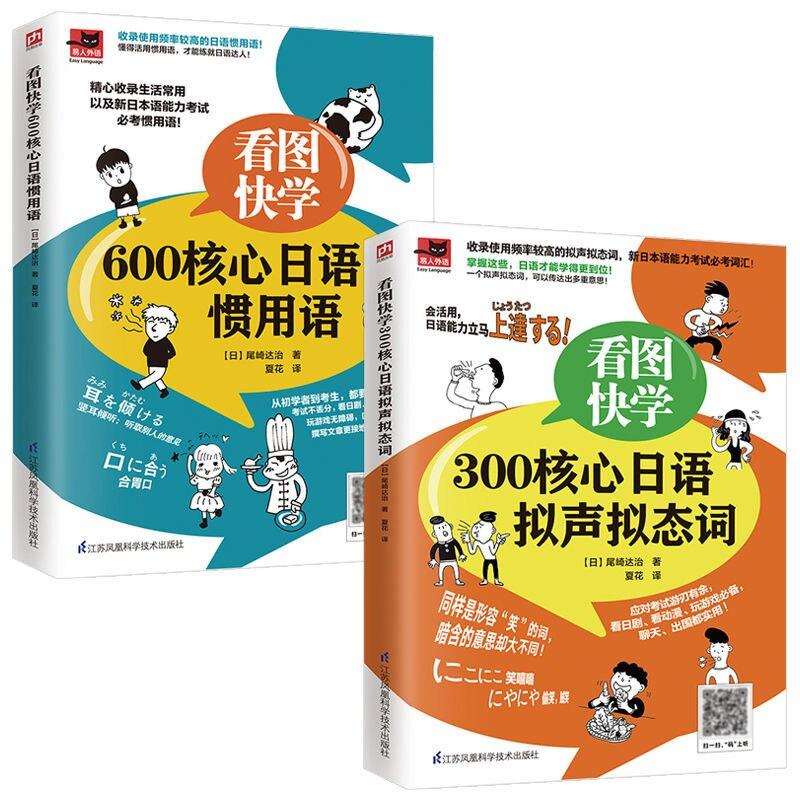 Японские учебные книжки с нулевым обучением, словарные книжки, телефонные разговоры для взрослых, учебники для произношения, книжки для нач...