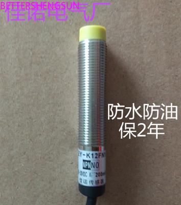 M12 commutateur de proximité capacitif NPN / PNP   Normale ouverte, distance de détection 4mm réglable étanche et étanche à lhuile