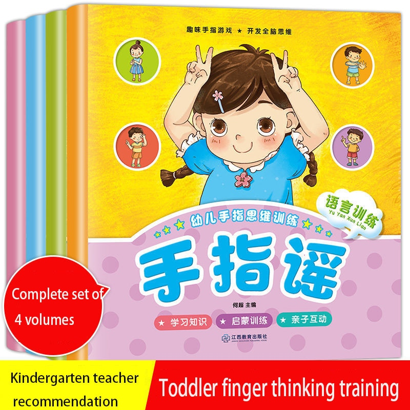 4 Books Finger Rhymes Children Songs Nursery 1-6 Years Old Baby Puzzle Game Cognitive Early Teaching Stationery Libro Art Cute