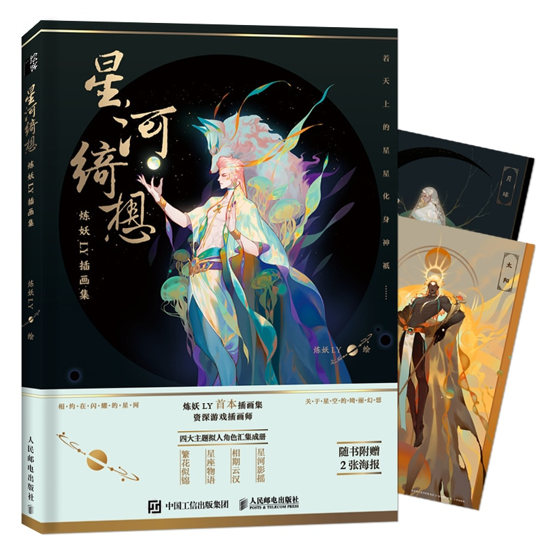 Anime Games Fantasy Book Lian Yao Illustration Collection Planets Stars Constellations Flowers Themes Drawing Coloring Art Book