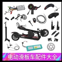 electric scooter accessories universal instrument controller charger motor headlamp tail lamp inner and outer tire shock absorbe