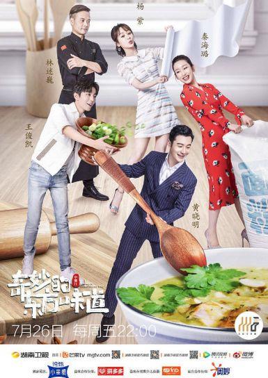 中餐厅 第三季