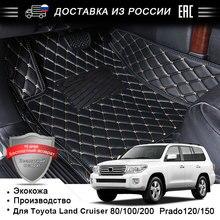 3D Car Floor Mats For Toyota Land Cruiser 100 200 Prado120 150 Waterproof Leather Floor Mats Car-styling Interior Car Carpet Mat