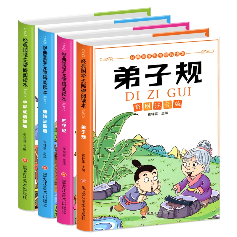 Семейная китайская Классическая традиционная литература, семейная история фонтических комиксов, экстраурные книги