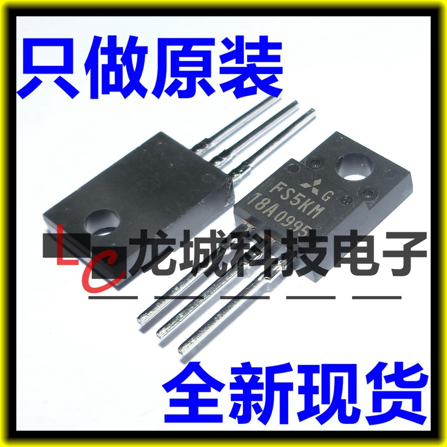 FS5KM-18A 900V5A TO220F