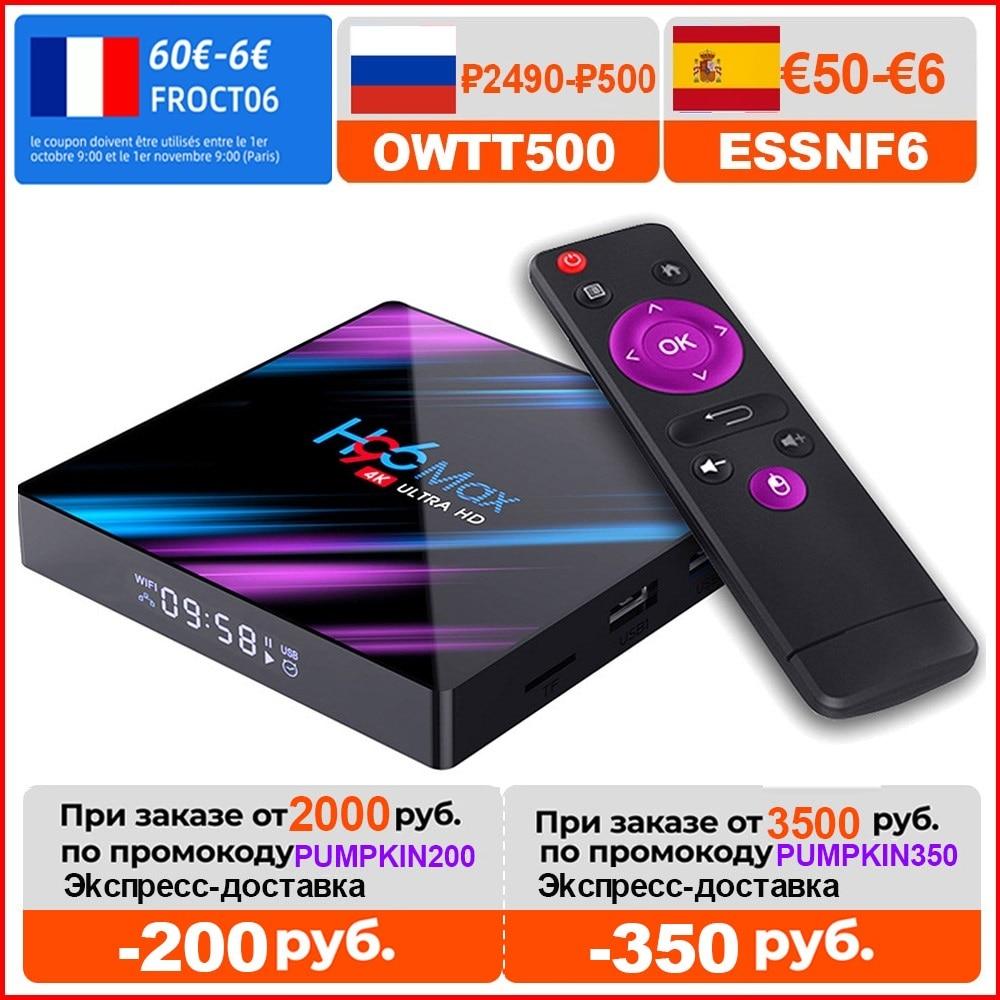 4GB 64GB H96 ماكس RK3318 مربع التلفزيون الذكية أندرويد 11 أندرويد 10 واي فاي H96MAX TVBOX 4K يوتيوب مشغل الوسائط تعيين أفضل صندوق 4G 32G 2G 16G