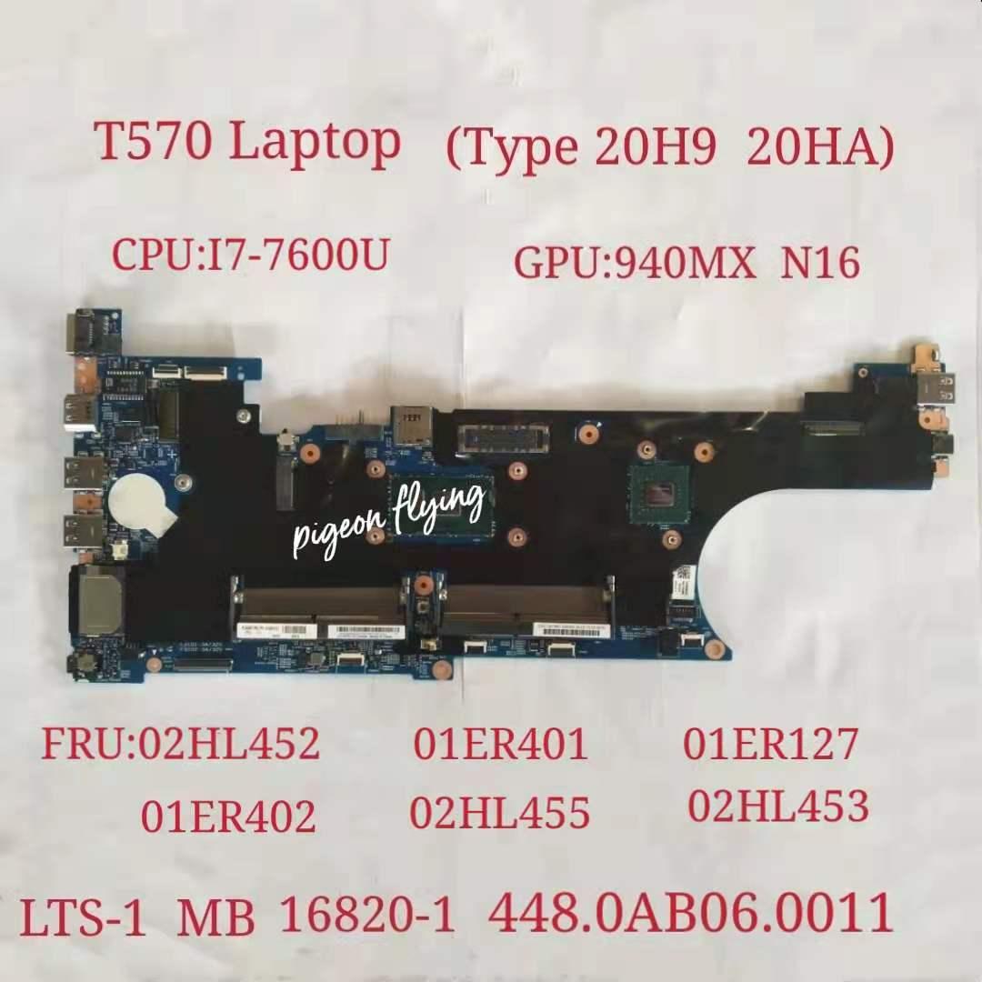 ل ثينك باد T570 اللوحة المحمول وحدة المعالجة المركزية: i7-7600GPU:N16 16820-1 FRU 02HL452 01ER127 01ER401 02HL453 01ER402 02HL455