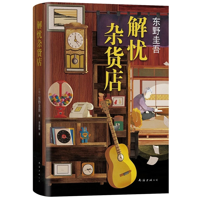 Classic Modern Literature book In Chinese : Unworried Store Mystery fiction book Chinese fiction books