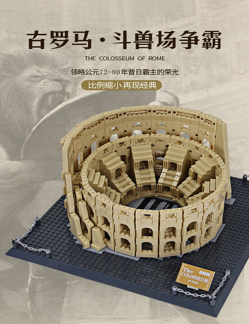 5225 arquitectura ciudad Italia Roma Colosseum conjuntos de bloques de construcción ladrillos ciudad clásico modelo horizonte chico DIY juguetes regalo de Navidad