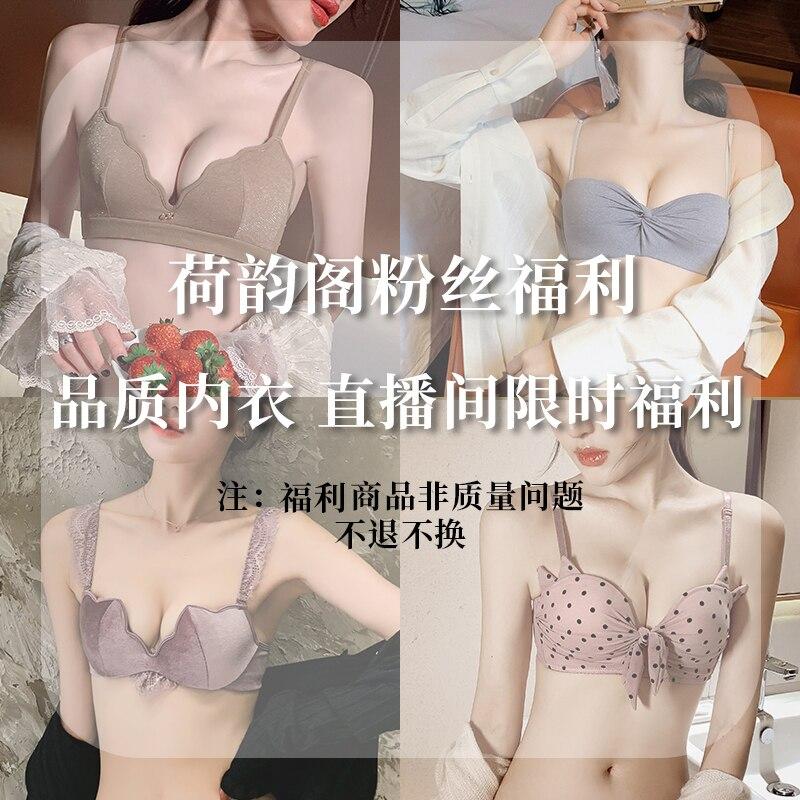 Link especial para os fãs bem-estar em estúdio ao vivo] confortável roupa interior feminino pequeno peito push up conjunto sutiã ajustável