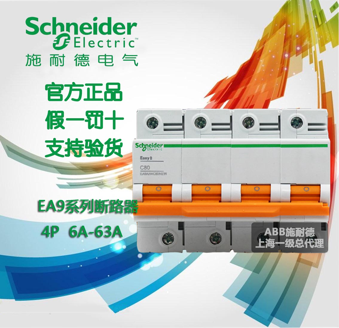 Schneider leitungsschutzschalter EA9 serie 4 p D40A EA9AN4D40