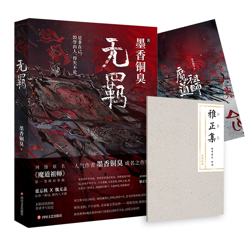 amd x4 760k quad core cpu 3 8g fm2 interface does not lock the official version of the scattered version of security one The new version of Mxtx's unfettered Wu Ji Chinese novel The Sorcerer Master Volume 1, Fantasy Novel, Official Book