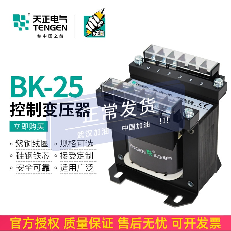 TENGEN трансформатор 25 Вт, 380, 220 В, 110, 36, 24, 12 В