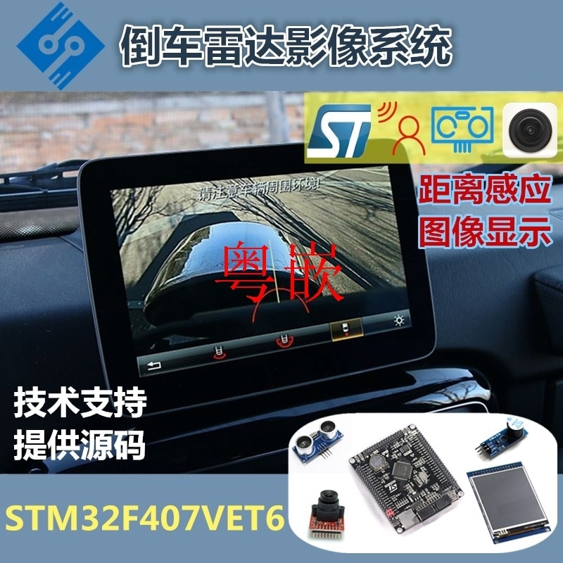 Guangdong incrustado reversa Video sistema STM32 tablero de desarrollo brazo Anti-smashing zapatos STM32F407VET6