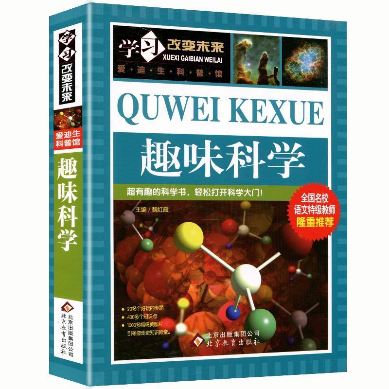 Китайская Детская энциклопедия Природа/Культура/гуманитарная история детская книга открытия искусство