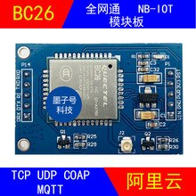 Mobile Bc26 Module Board Nbiot Alicloud Platform Development Board Mqtt Protocol STM32 Code Nb-iot