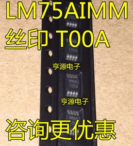 LM75AIMM LM75AIMMX silk-screen T00A new import original quality goods of good quality