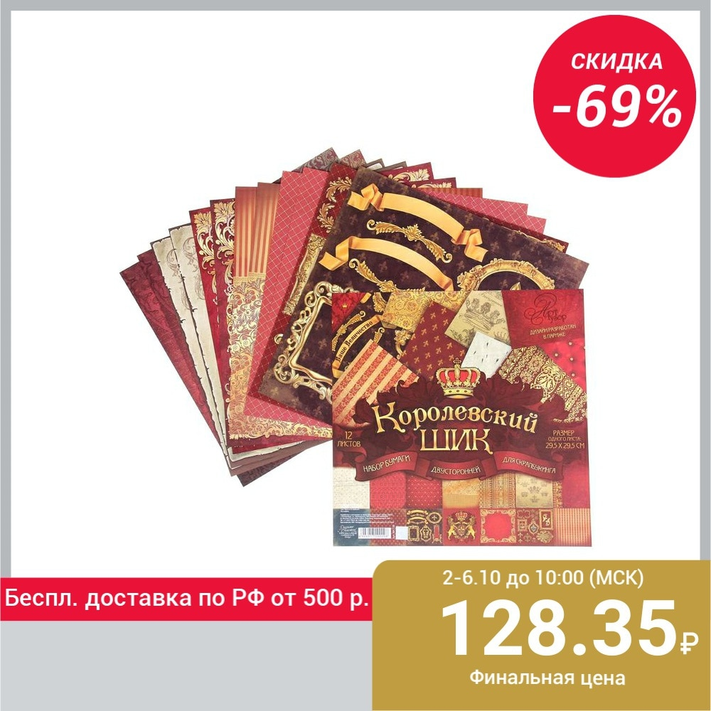 Real chic conjunto de papel de scrapbooking 12 hojas de 29,5x29,5 cm 160 g / m