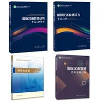 Test Syllabus Interpretation / Syllabus for International Chinese Language Teacher + Intercultural Communication
