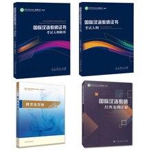 Test Programme Dinterprétation/Programme International Denseignants de Chinois + Communication Interculturelle