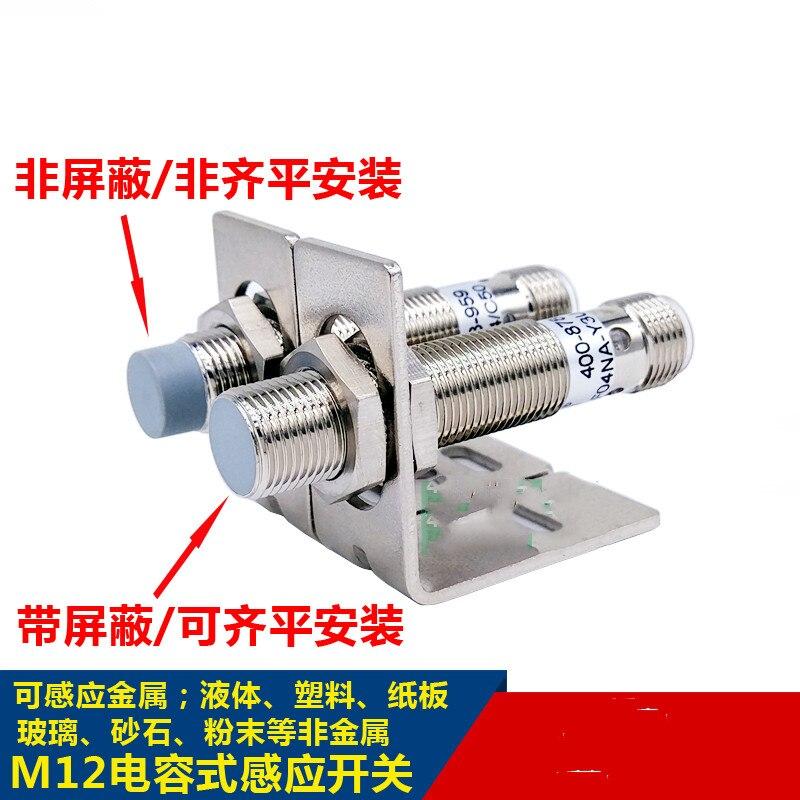 M12 بالسعة غير المعدنية السائل الجسيمات الاستشعار الحد موصل DC24V مكشوف DC10-30V