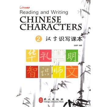 Reading and Writing Chinese Characters for Foreigners student and Adult's textbook недорого