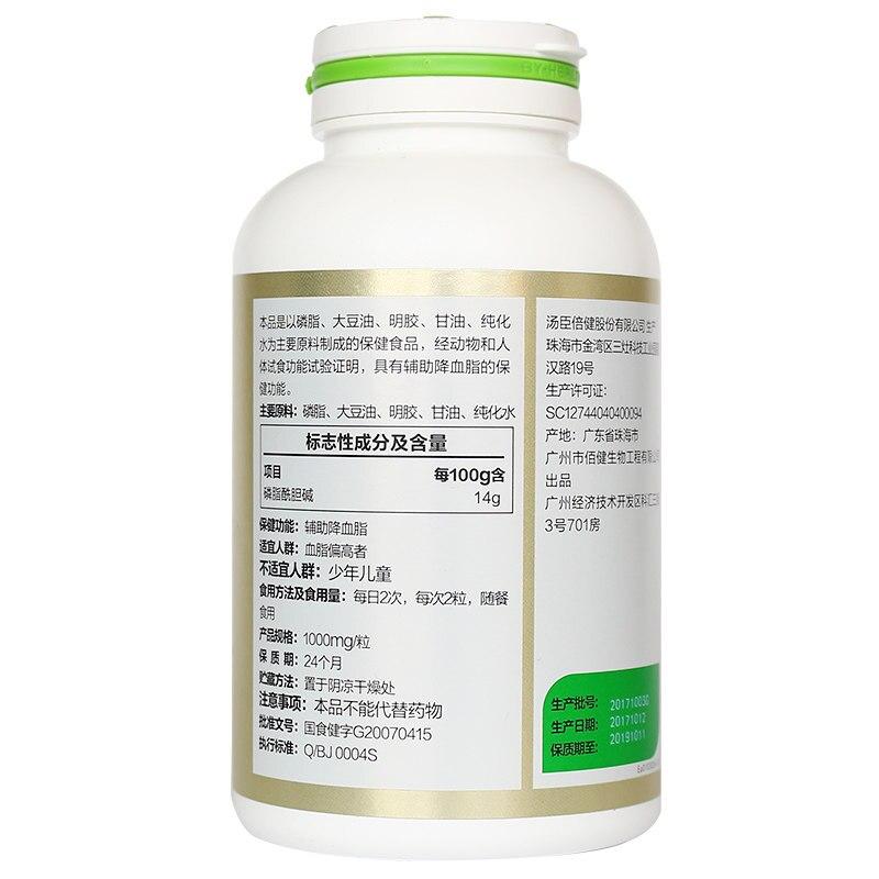 CN Health Soybean Phospholipid Soft Capsule Lecithin 1000Mg * 200 Soybean Phospholipid