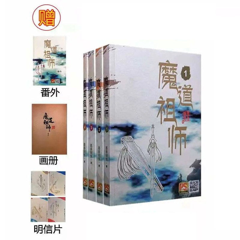 New 4 Adult Books/set Mo Dao Zu Shi Book Figure Anime Manga Book English Adult Love Novel Youth The Untamed Tian guan ci fu