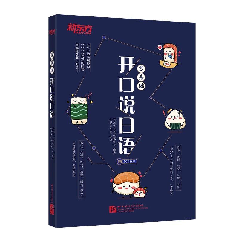 Японские учебные стандартные японские книги для взрослых на нулевой основе китайско-японские подростки Обучающие базовые учебные книги на...