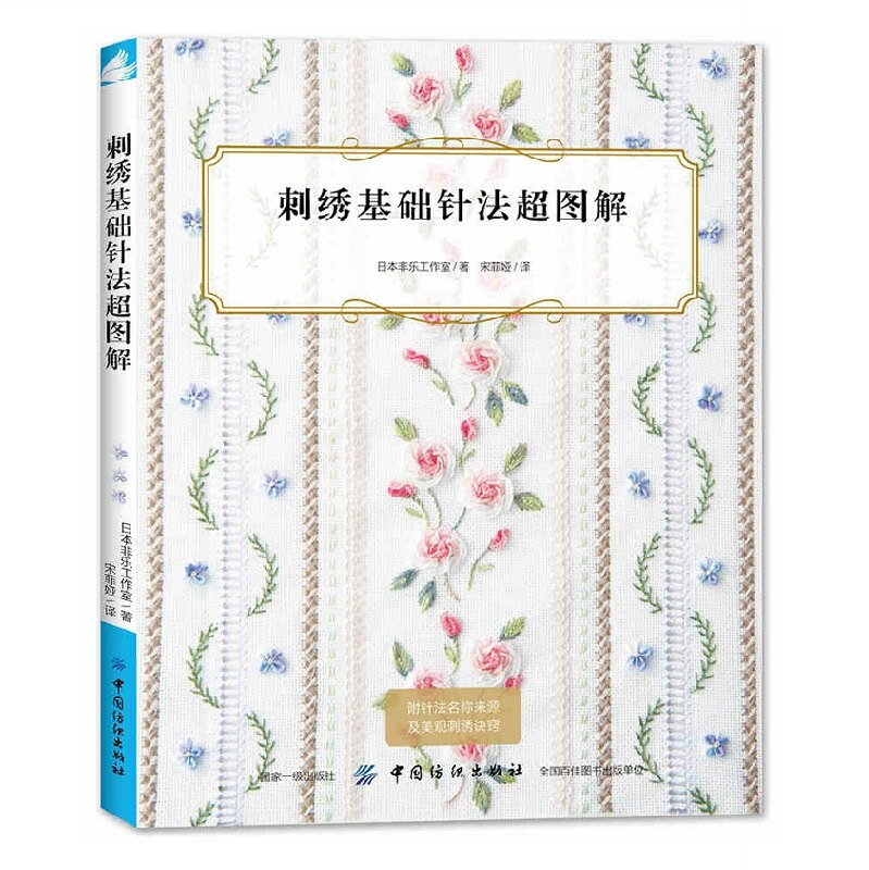 Embroidery Basic Needle Method Book 3D Flowers Embroidery Tutorial Book Handmade Embroidery Pattern Book 2018 new beginners embroidery books cross stitch basic tutorial entry book manual needle picture