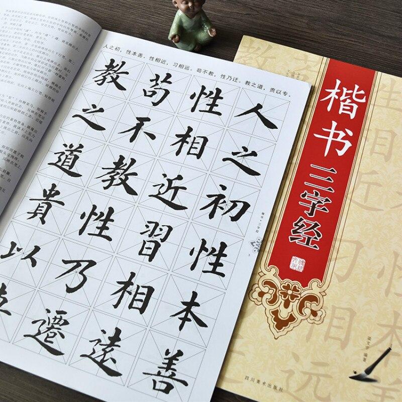 Brush Calligraphy Copybook Regular Script Copybook Thousand-character & Disciple Gauge & San Tzu Ching Classics Copybook