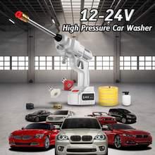 12/24V 120 200W аккумуляторные высокой Давление автомойка пистолет ручной автоматический спрей мощная Автомобильная моечная машина садовый водный Jet 5600 мА/ч, Батарея
