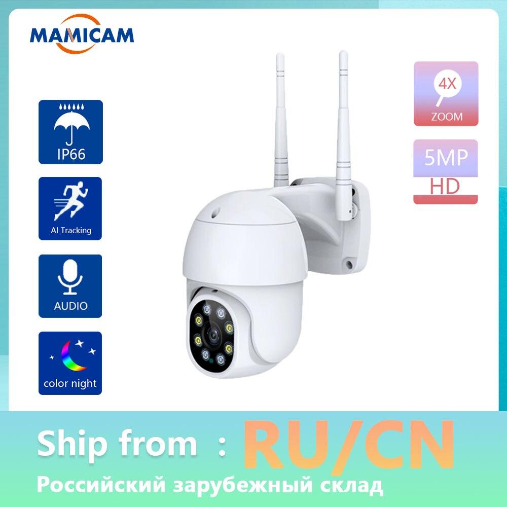 5MP واي فاي IP كاميرا حماية الأمن في الهواء الطلق PIZ Rotaion مراقبة فيديو للرؤية الليلية IP66 مقاوم للماء 4.0X التكبير الرقمي