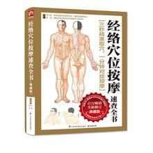 Meridian นวด Acupoint หนังสือจีนมนุษย์นวด Book Health Care Acupoint นวดเริ่มต้นหนังสือ