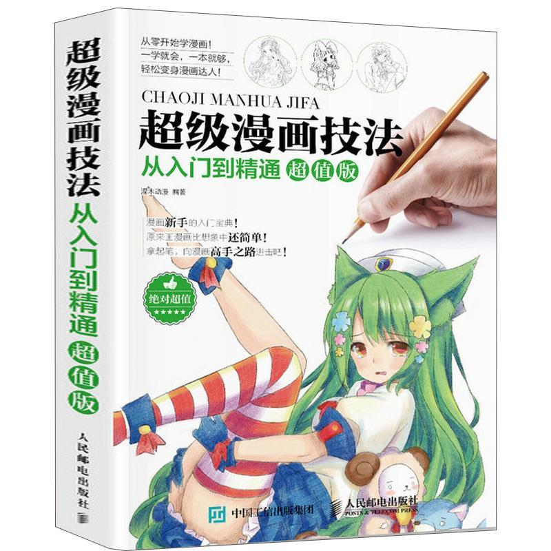 New Super Manga Techniques From Beginner to Master Book Manga Tutorial Book Zero Basic Super Manga Sketch Techniques Books