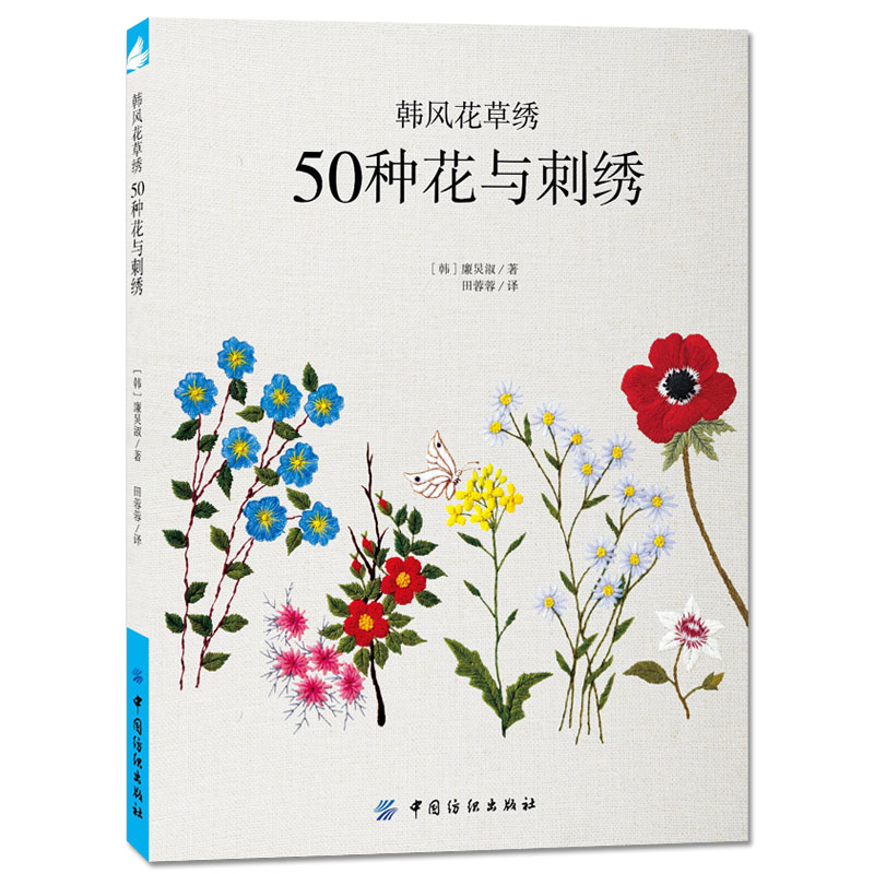50 kinds of flowers and embroidery tutorial books knitting basic tutorial plant embroidery Korea style handmade embroidery books 2018 new beginners embroidery books cross stitch basic tutorial entry book manual needle picture