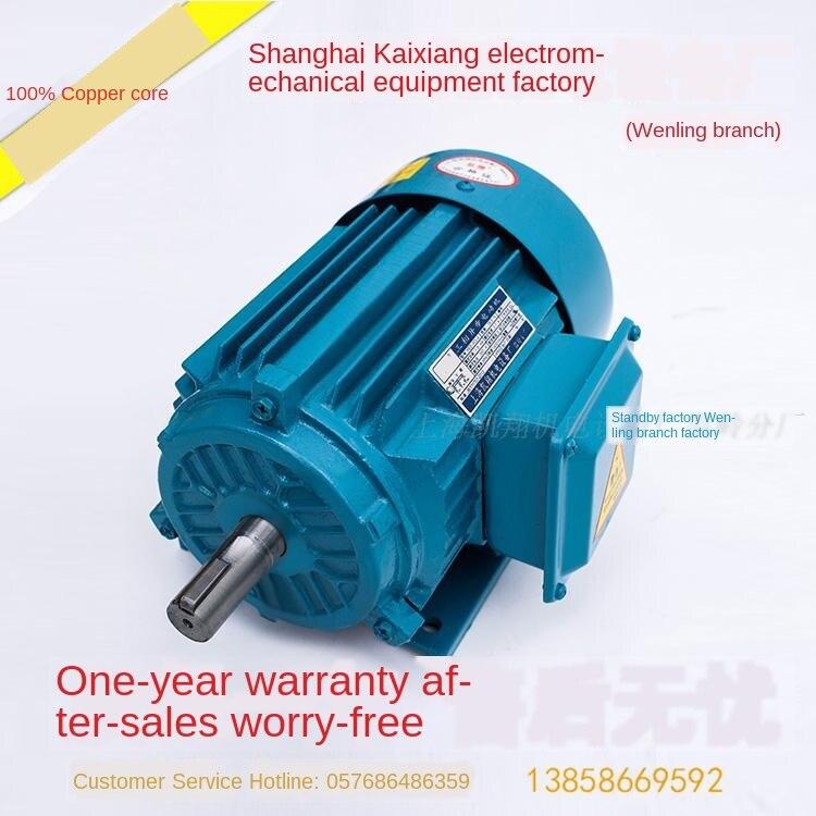 Motor trifásico 380V, motor de alambre de cobre, Y90S-4 estándar nacional, 1,1kw, 1400 rpm, venta directa de fábrica