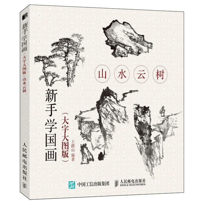 Traditional Chinese Landscape cloud tree Painting Drawing Art Book Introduction to beginners Ink Book Landscape Painting