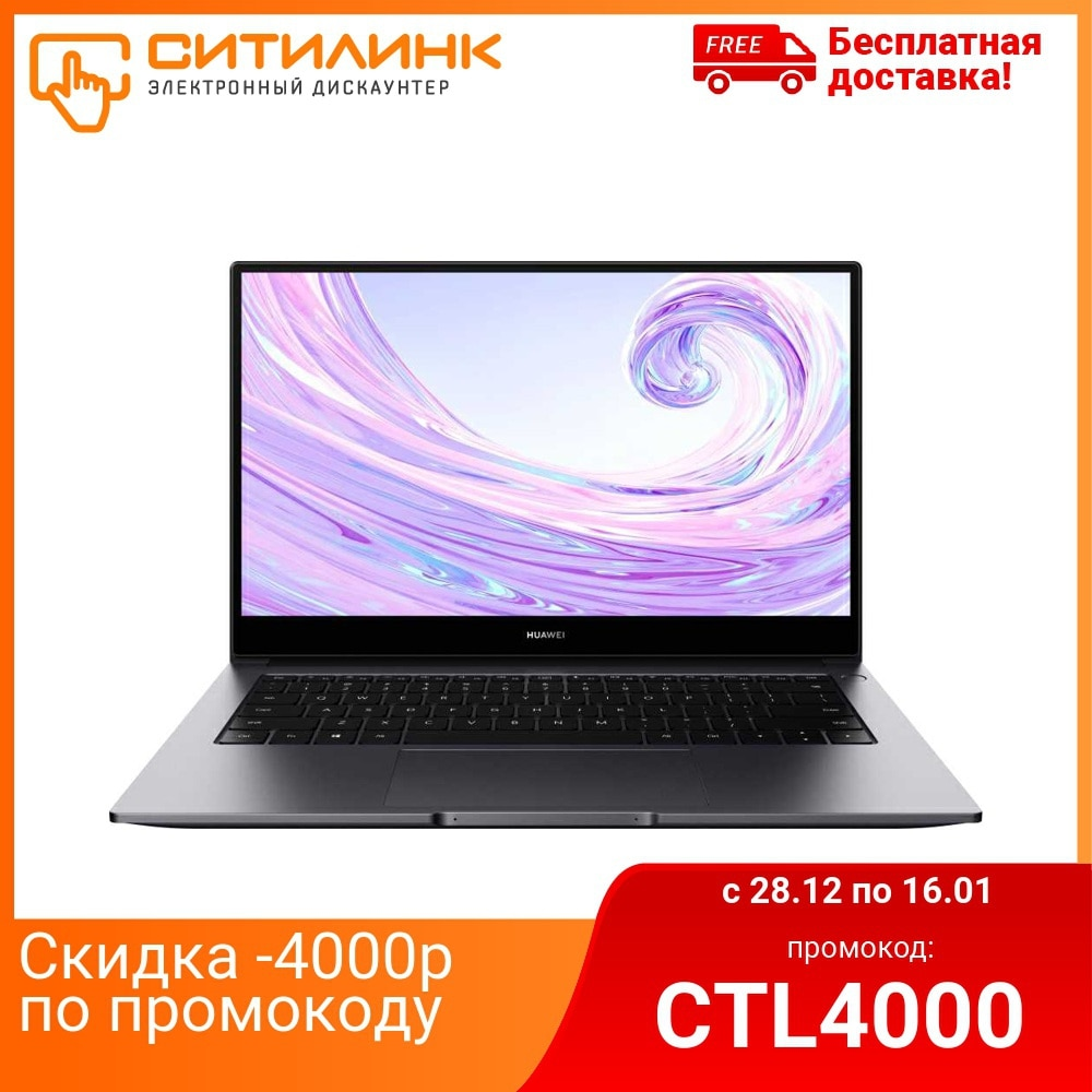 "Ноутбук HUAWEI MateBook D 14 NblL-WDQ9 14"", IPS, Ryzen 5 4500U, 8Гб, 512Гб SSD, Radeon, 53011FQD"
