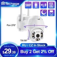 Скоростная купольная IP-камера Techage, Wi-Fi, 5 МП, 1080P, 2 МП, ночное видение, двухстороннее аудио, P2P