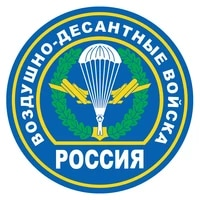hot new creative the airborne troops russia car sticker vinyl pvc 15cm15cm motorcycle decals windshield car decals