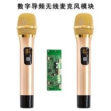 Micro chant sans fil Récepteur Module UHF FM Tige Carrée Sonore Mise À Niveau Circuit Modifié Conseil