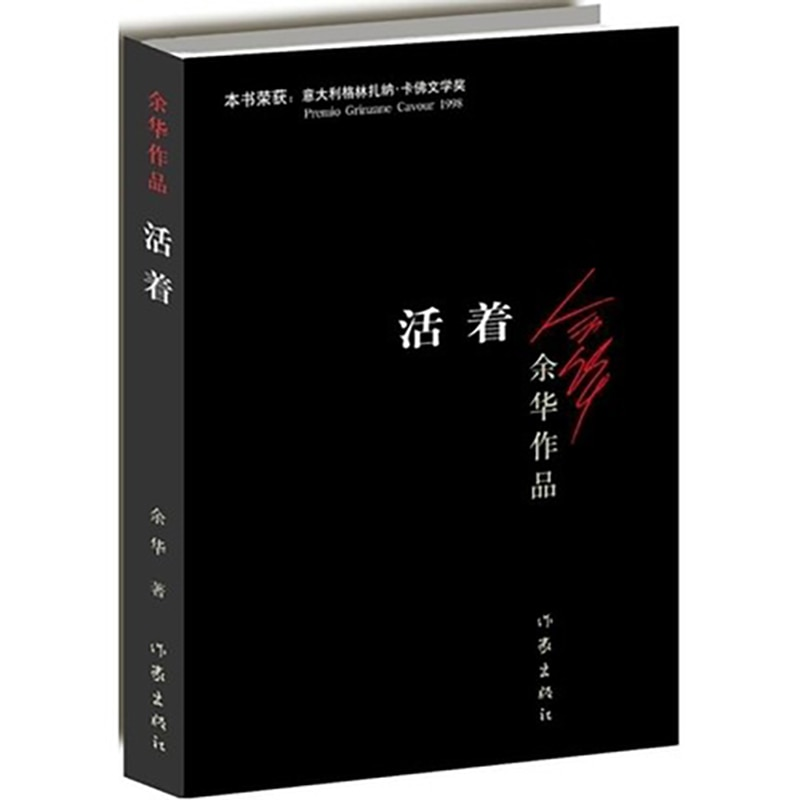 Book To Live Written By Yu Hua Chinese Modern Fiction Literature Reading Novel Book In Chinese