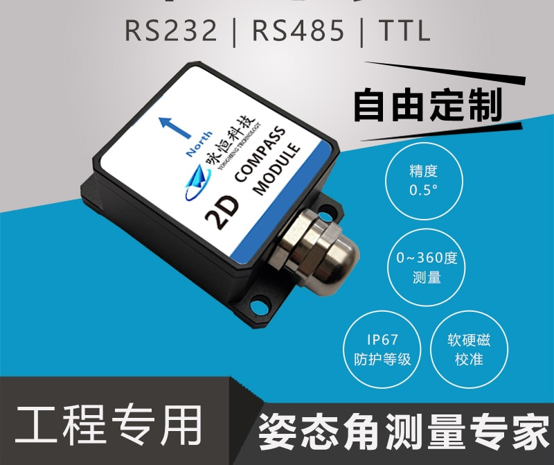 DYM226T بوصلة إلكترونية عالية الدقة ثنائية الأبعاد ، بوصلة ، بوصلة زاوية دوران ، جهاز استشعار مغناطيسي