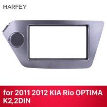 Автомобильная стерео рамка Harfey Double Din, фасция 173*98/178*100/178*102 мм, комплекты для переделки, DVD панель для KIA Rio OPTIMA, накладка, обшивка