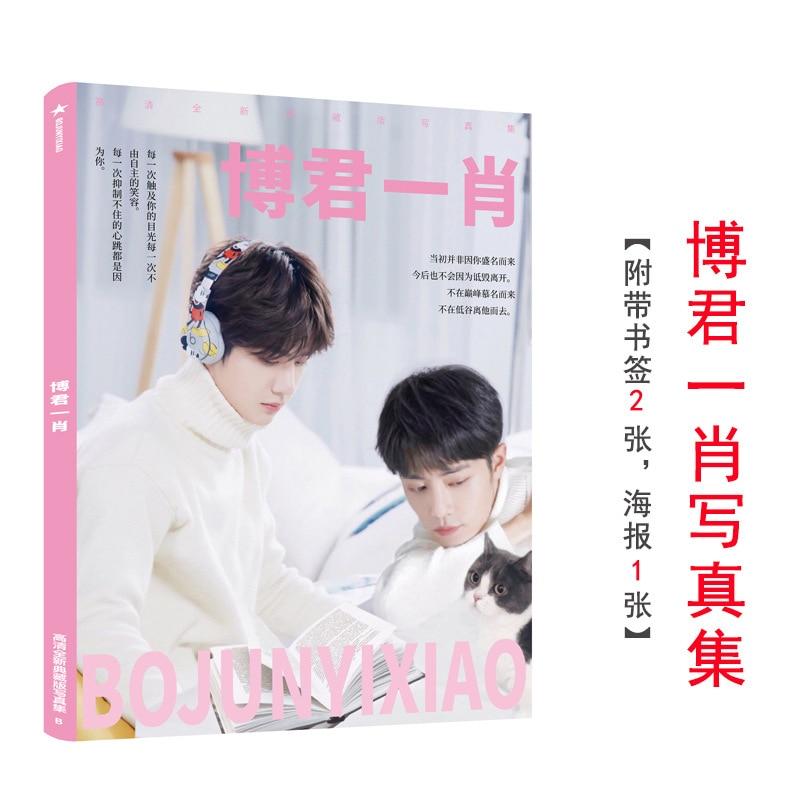 Bo Jun Yi Xiao Photo Album Xiao Zhan Wang Yi Bo The same peripheral photo album free poster bookmark bo bengtson the whippet