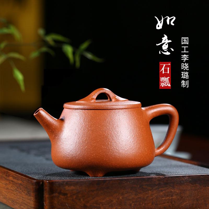 TaoYuan 】 yixing xiao-lu لي نقية دليل براد شاي الشهيرة ينصح منحدر الطين ruyi حجر القرع مغرفة 270 cc