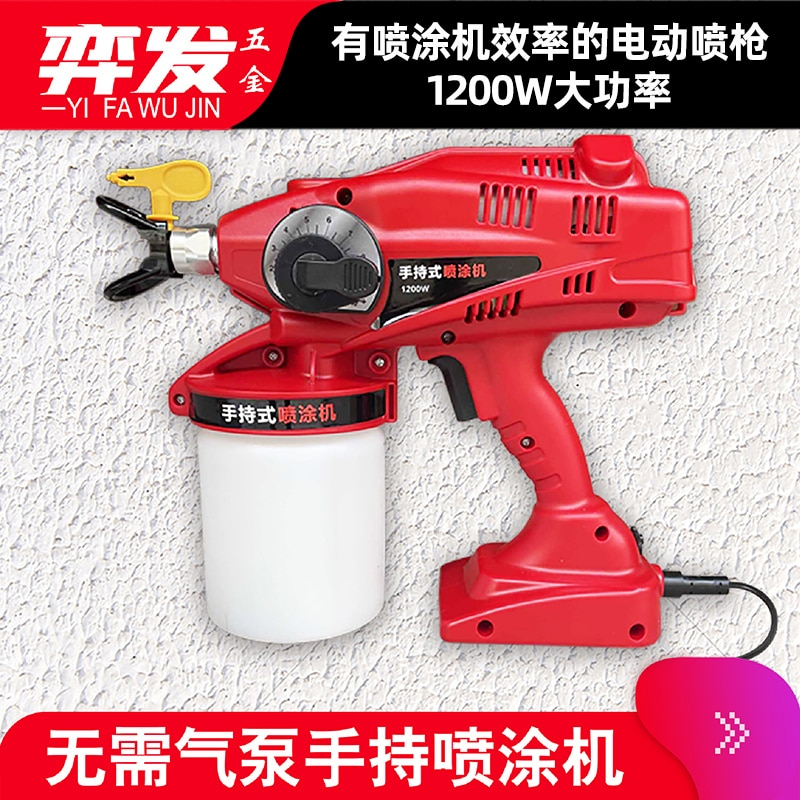 عالية الطاقة الطلاء الرش آلة أدوات لطلاء آلة الرش المنزلية عالية الضغط الكهربائية بدون هواء بندقية رذاذ 220 فولت